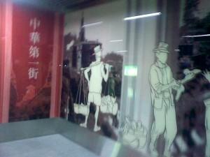 Nanjing Dong Lu metro