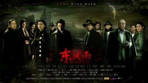 East Wind, Rain poster