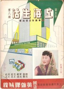 Shanghai Guide Aug 1941