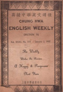 Cover Cung Hwa English Weekly, January 1932