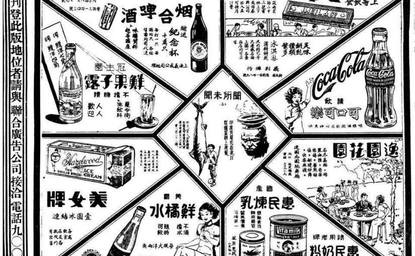Food advertising shanghai 1930s
